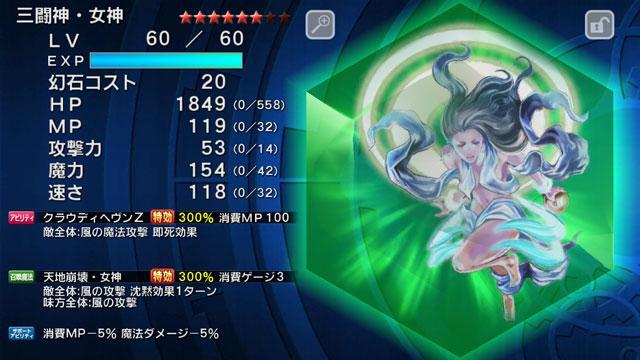 三闘神・女神