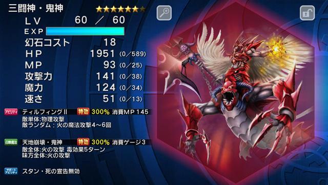 三闘神・鬼神