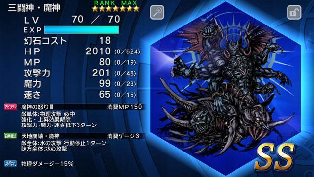 三闘神・魔神/魔神の怒り