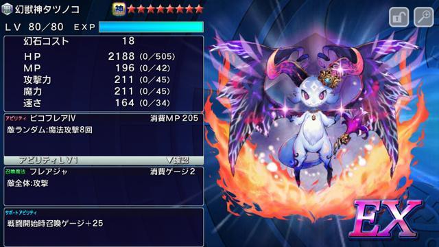 幻獣神タツノコ