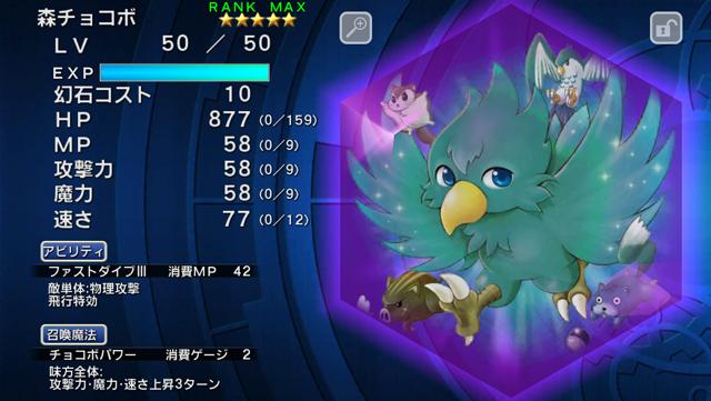 森チョコボ(星5)