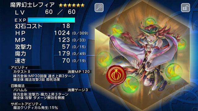 魔界幻士レフィア