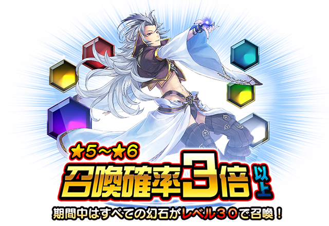 ★5~★6幻石:召喚確率3倍以上!