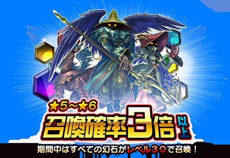 ★5~★6幻石:召喚確率3倍以上!(0128)