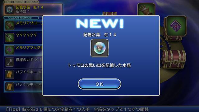 『新たなる世界』