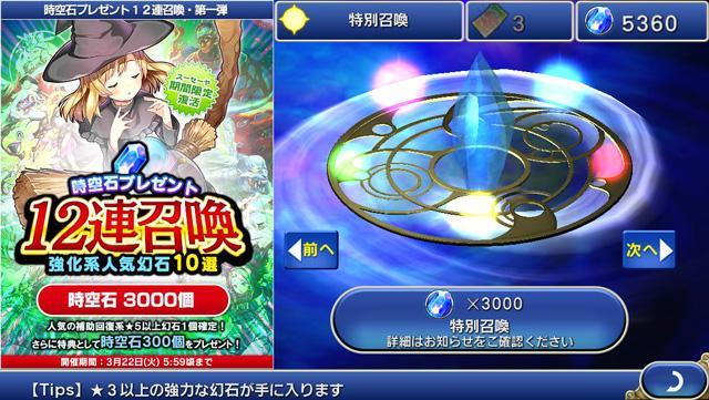 『時空石プレゼント12連召喚』