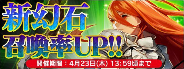 【お知らせ】完全新規の幻石3種追加&召喚確率UP中!