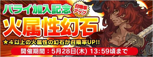 【お知らせ】火属性幻石の召喚確率UP中!