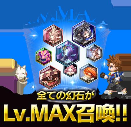 【レベルMAX】で召喚!