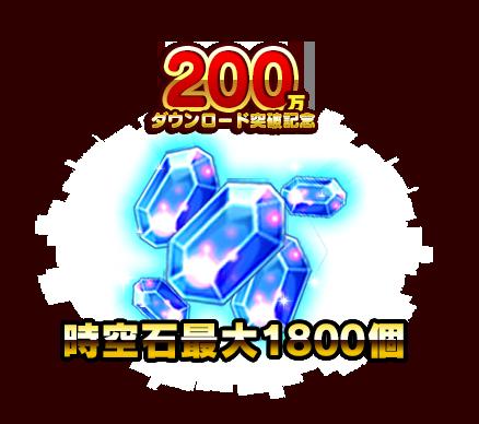 【時空石1800個】