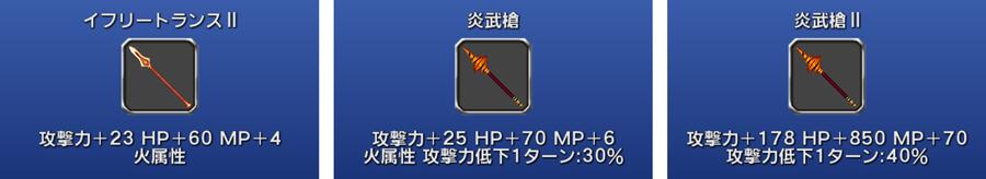 イフリート武器