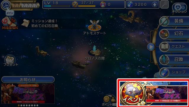 イベントルーム/チームレイド・原初のカオス