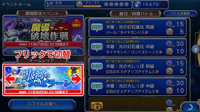 イベントルーム/チームレイド・氷河のシュピラーレB(11・30)