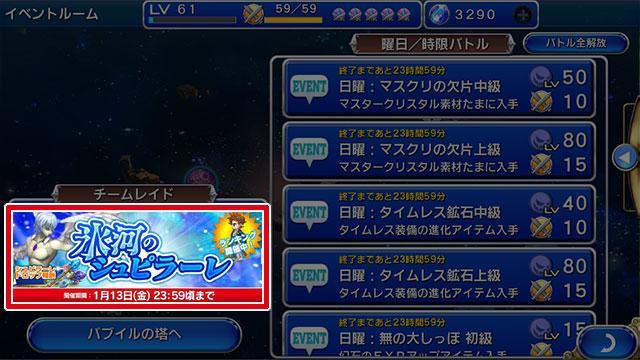 イベントルーム/チームレイド・氷河のシュピラーレB