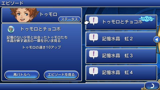 エピソードメニューの変更とバトルエリアの削除2.1.0