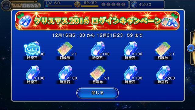 クリスマスログインキャンペーン!時空石&召喚券プレゼント!