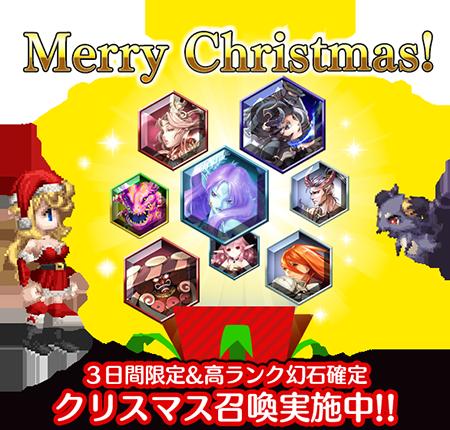 クリスマス召喚内訳