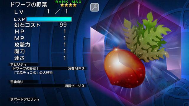 ドワーフの野菜