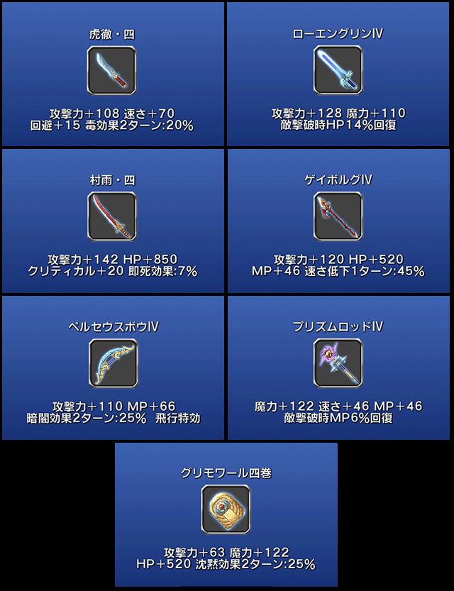 バブイル武器の3段階目の強化を実装