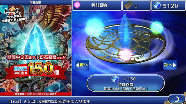 ロマサガ2新幻石第一弾!