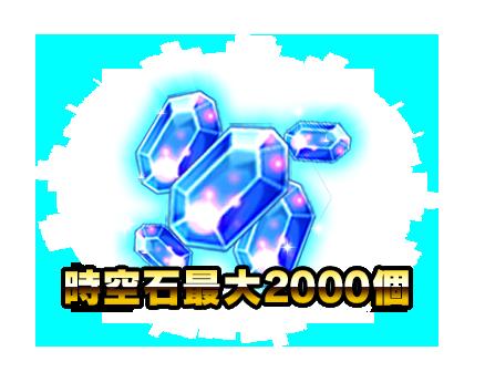 最大【時空石2000個】