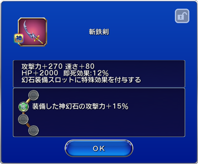 限定武器「斬鉄剣」