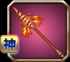 限定武器「炎帝ノ槍」