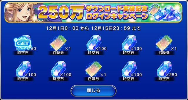 250万ダウンロード突破記念ログインキャンペーン!