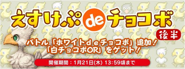 「エスケプdeチョコボ」後半戦!バトル&報酬幻石追加!