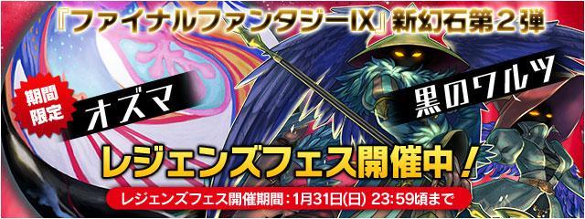 「オズマ」など新幻石FF9第二弾!★5以上確率UPも再度開催!