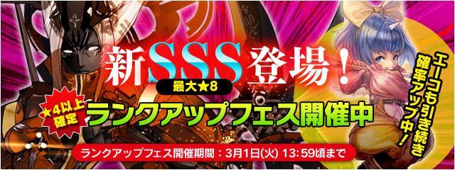 「ブリュンヒルデΩ」など新幻石2種追加!ランクUPフェスも継続中!