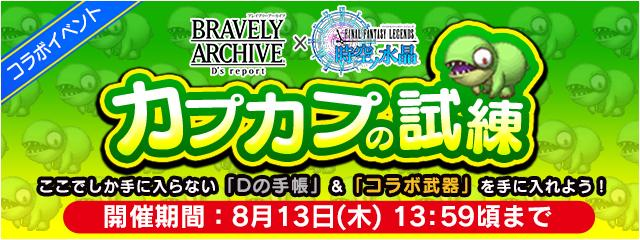 「ブレイブリーアーカイブ」コラボイベント開催中!