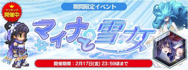 「マイナと雪女」開催中!イベント報酬も一新!