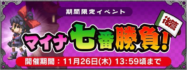 「マイナ七番勝負!」続編クエスト&報酬追加!
