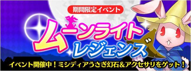 「ムーンライト・レジェンズ」開催中!うさぎ神幻石&アクセサリをゲット!