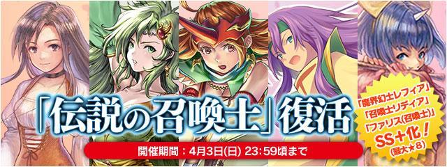 「伝説の召喚士」幻石が全てSS+に!全5種の復活召喚を実施中!