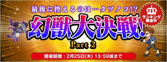 「幻獣大決戦!」ファイナル・Part2開戦!