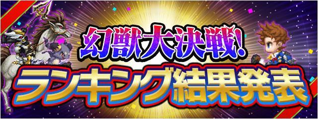 「幻獣大決戦!」ランキング結果について