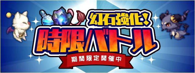 「幻石強化!時限バトル」開催中!しっぽ初級&中級は常時発生!