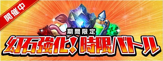 「幻石強化!時限バトル」開催中!新武器強化素材の入手バトルも追加!
