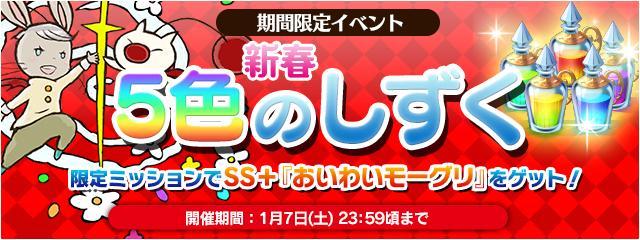 「新春:五色のしずく」開催中!限定モーグリと各種しずくをGET!