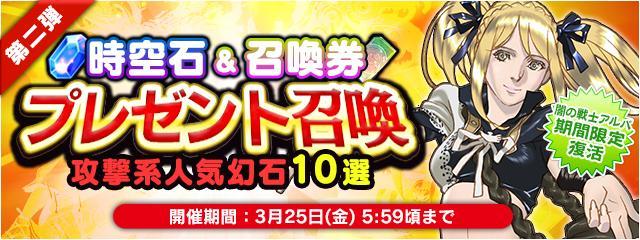 「時空石&召喚券プレゼント召喚」第二弾!攻撃系の人気幻石が確定!