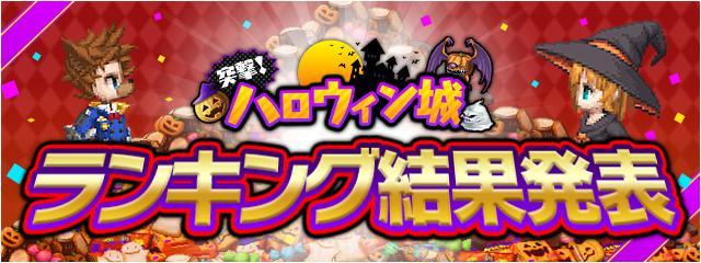 「突撃!ハロウィン城」ランキング結果発表!