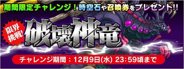 「限界挑戦!破壊神竜」期間限定チャレンジ!(12/9まで)