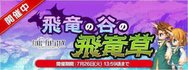「飛竜の谷の飛竜草」開催中!飛竜幻石&召喚士アクセサリをゲット!