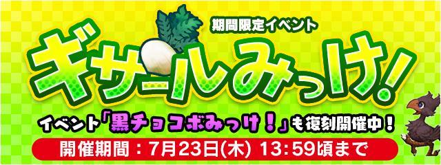 「黒チョコボみっけ!」復活開催中!新バトルも追加!!