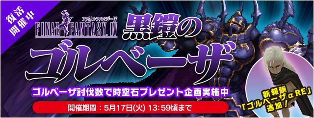 「黒鎧のゴルベーザ」復活開催中!新バトル&報酬も追加!!