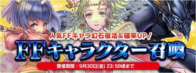 「FFキャラクター召喚」実施中!限定幻石の一挙復活&特典しっぽ付き!