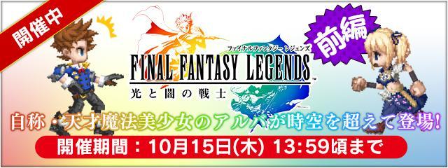 「FFレジェンズ光と闇の戦士」特別イベント開催中!