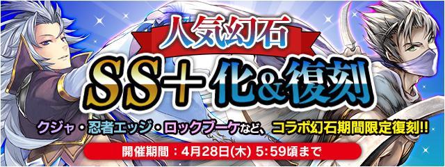「SS+ピックアップ召喚」実施中!SS幻石3種もSS+に強化!